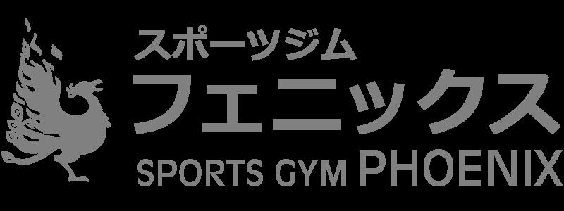 スポーツジムフェニックス ロゴマーク